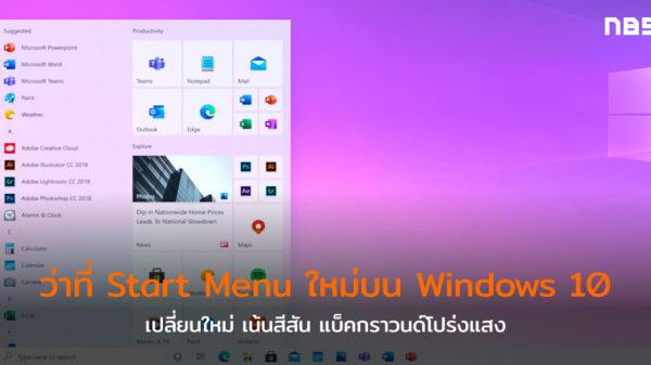 Windows 10 New Start Menu cov