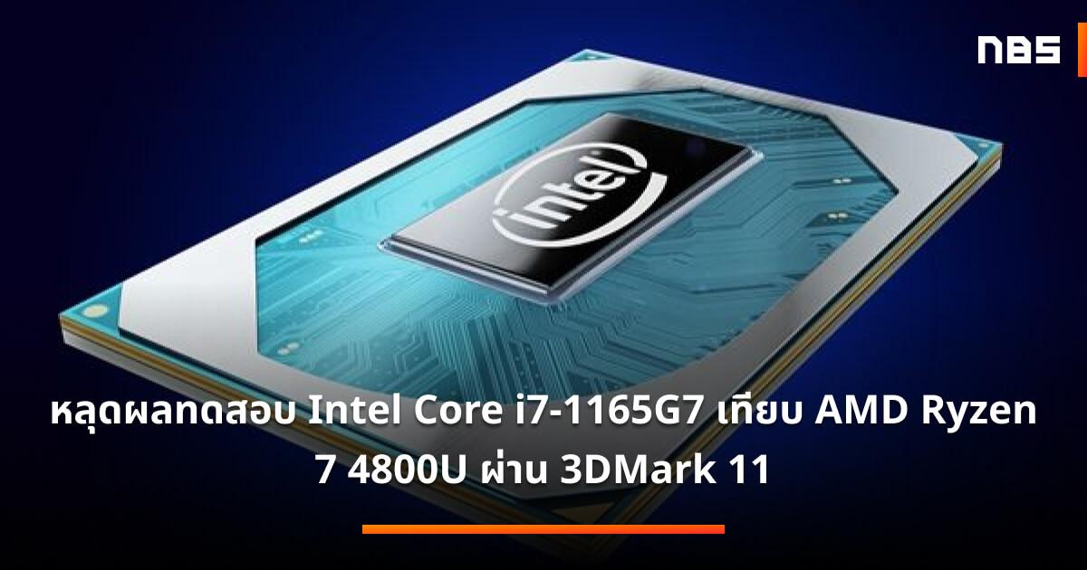 intel chip 7 9