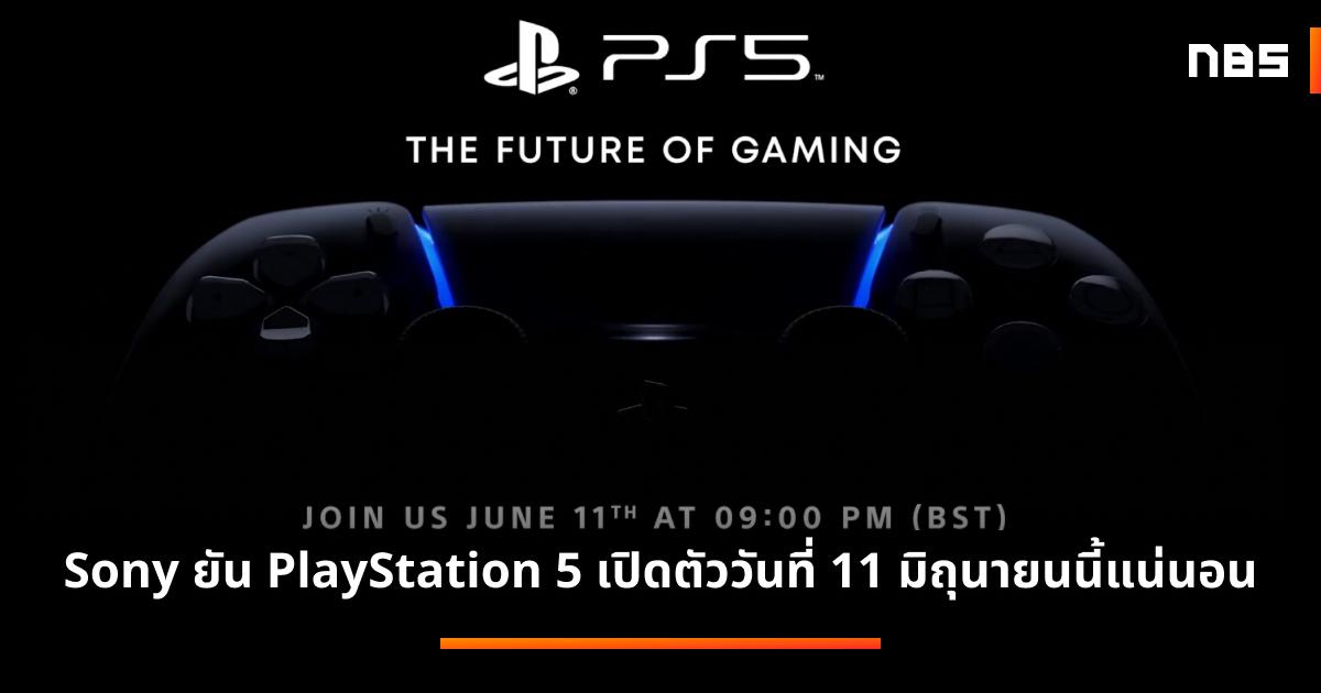 ps5 leaked ad e1591636067855