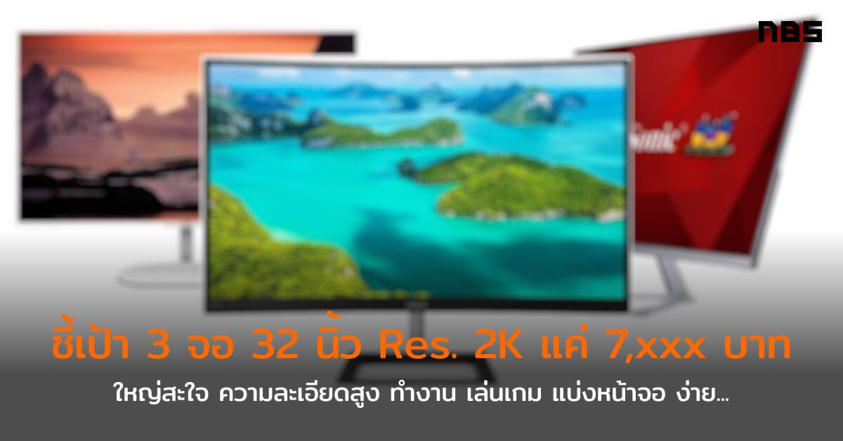 3 monitor 32 2k cov