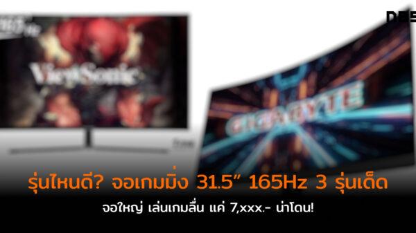 31 5 Gaming monitor 165Hz cov
