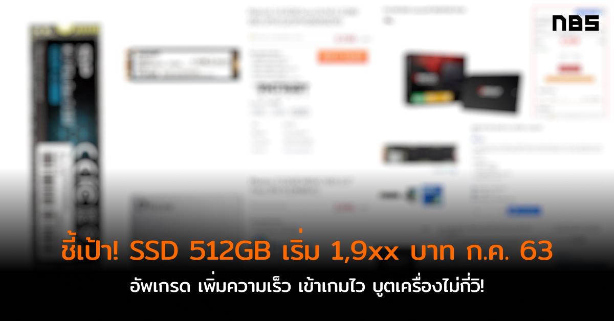 ssd 512gb