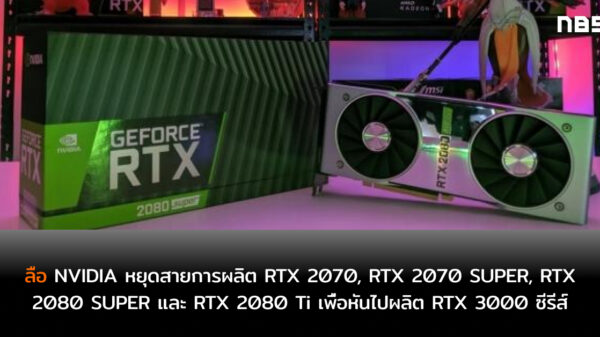 73745 01 nvidia stops making rtx 20 series ramps to geforce 30