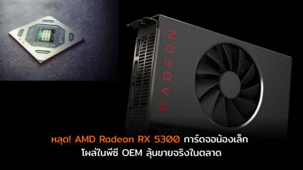 AMD Radeon RX 5300 cov