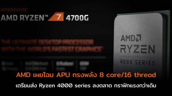 AMD Ryzen 4000 series APU cov