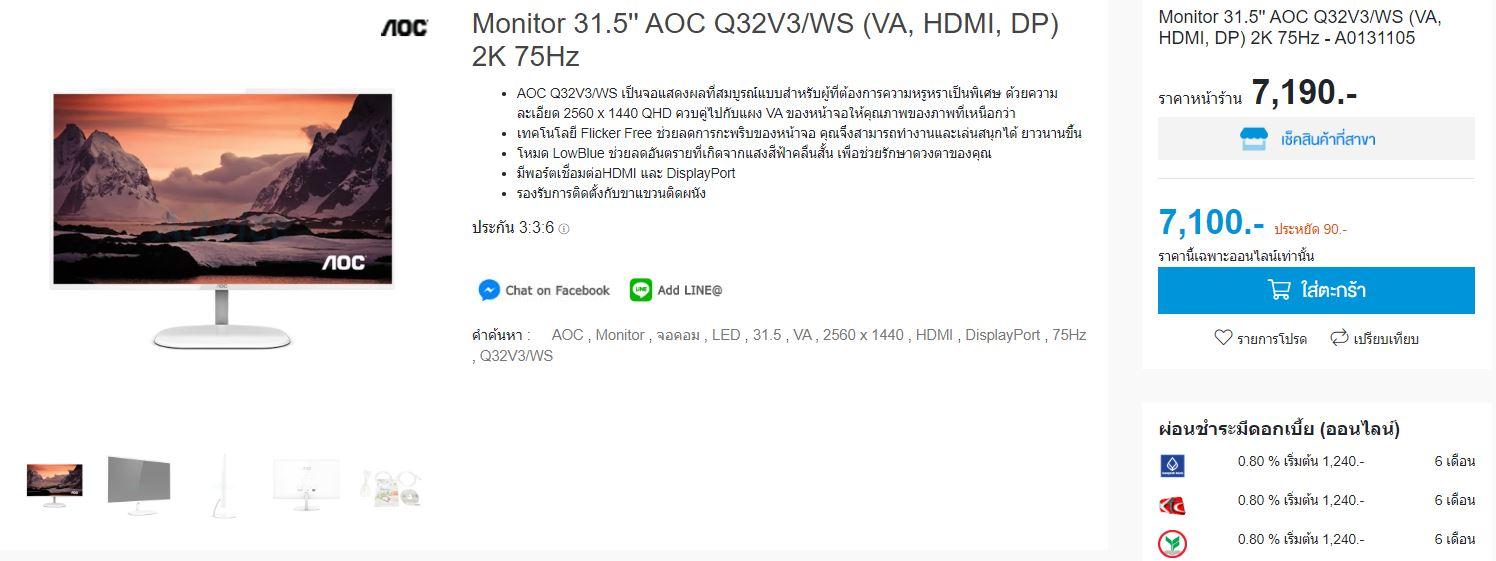 AOC Q32V3 WS