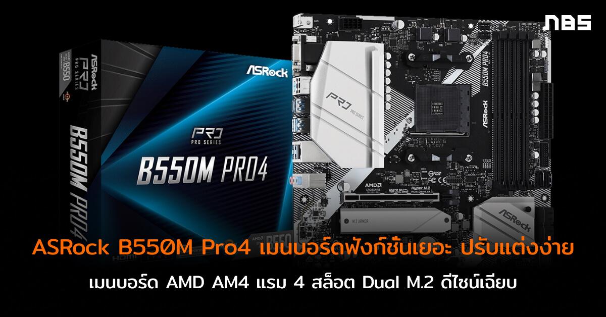 ASRock B550M Pro4 cov