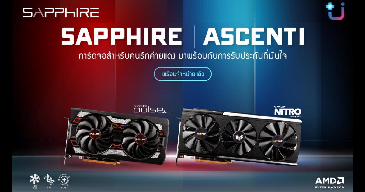 Ascenti Sapphire jpg
