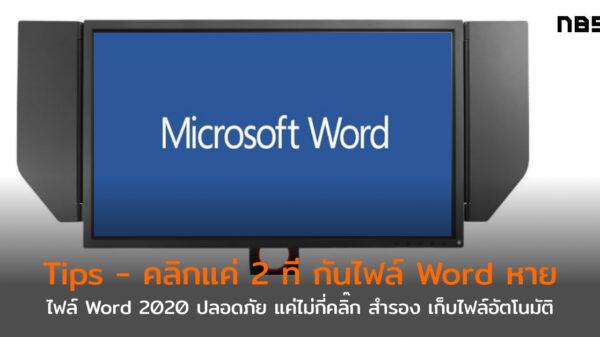 Backup MS Word1 cov
