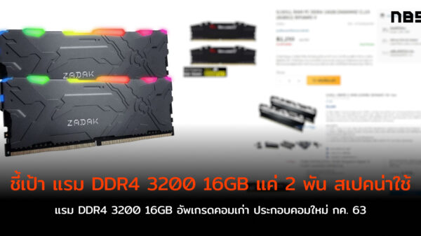 DDR4 3200 16GB July 2020 cov