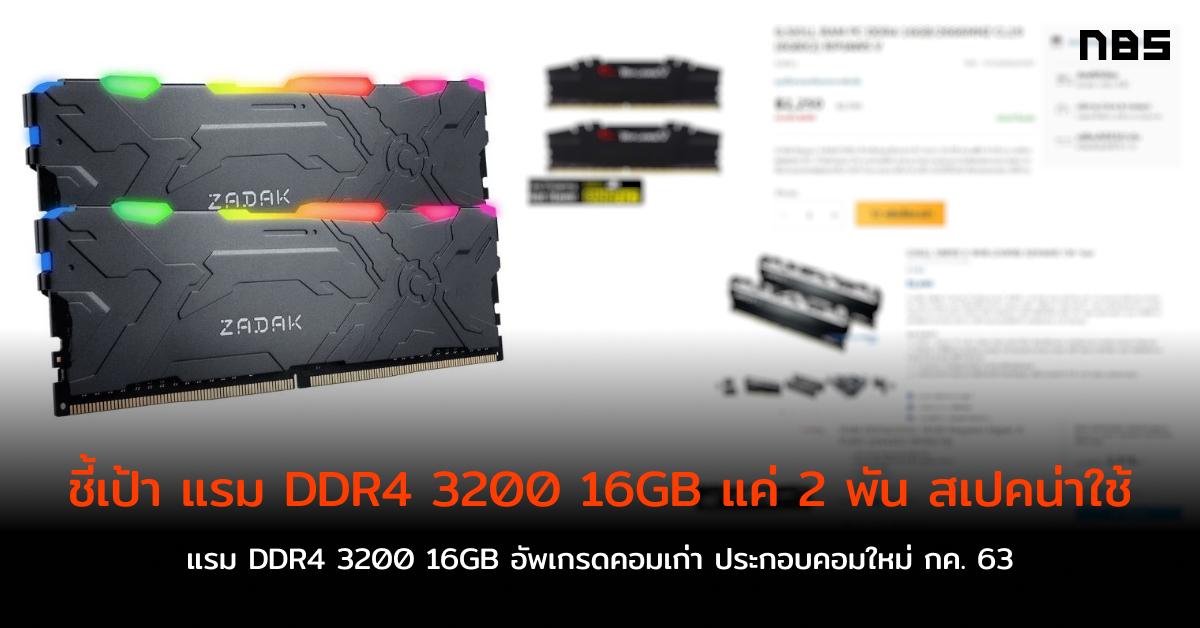 DDR4 3200 16GB July 2020 cov