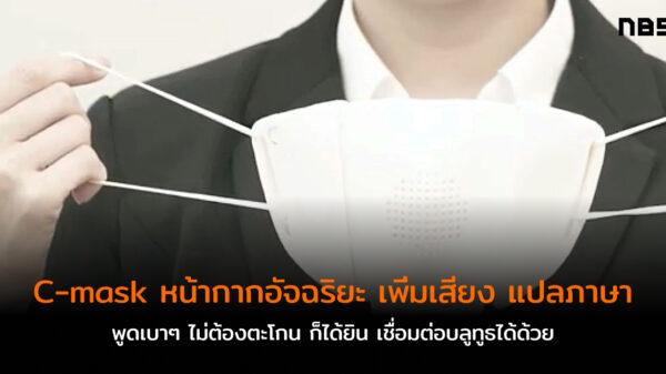 Donut Robotics c mask cov