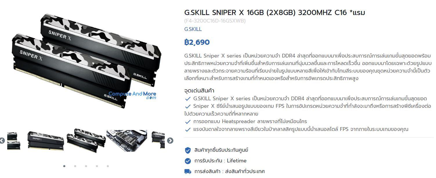 G Skill Sniper X DDR4 3200 16GB