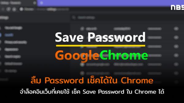 Google Chrome Save Password cov