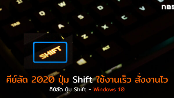 Hotkey Shift Windows 10 cov