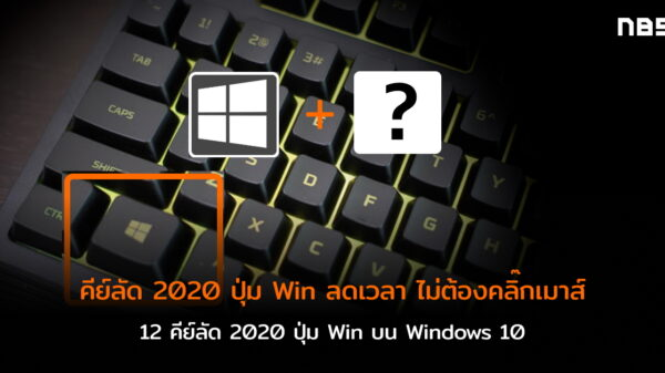 Hotkey Win Windows 10 cov 1