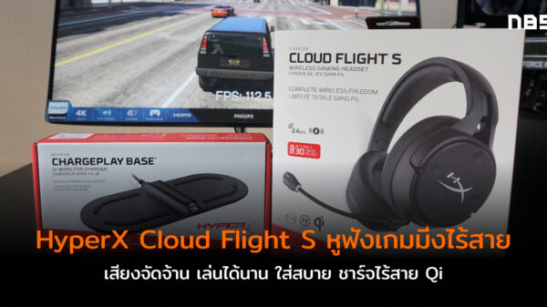 HyperX Cloud Flight S cov