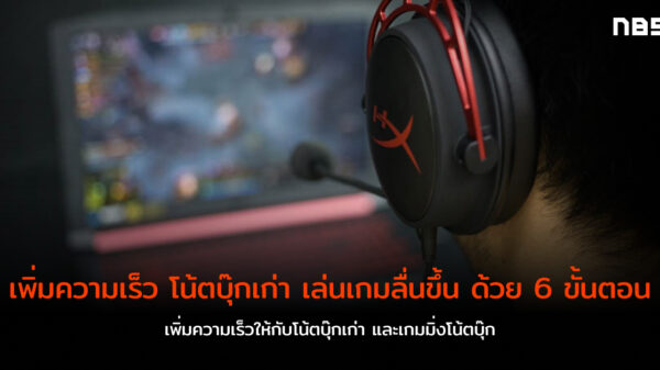 Increase performance gaming notebook cov