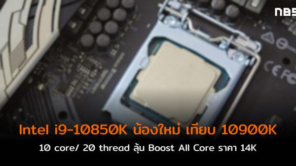 Intel Core i9 10850K cov