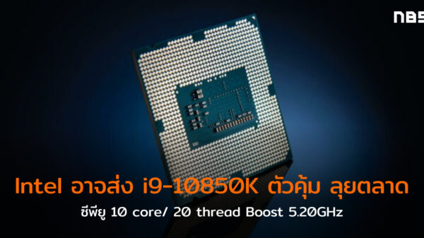 Intel Core i9 10850K proc cov