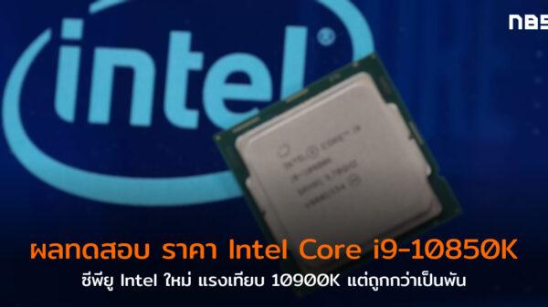 Intel Gen10 i9 10850K cpu cov