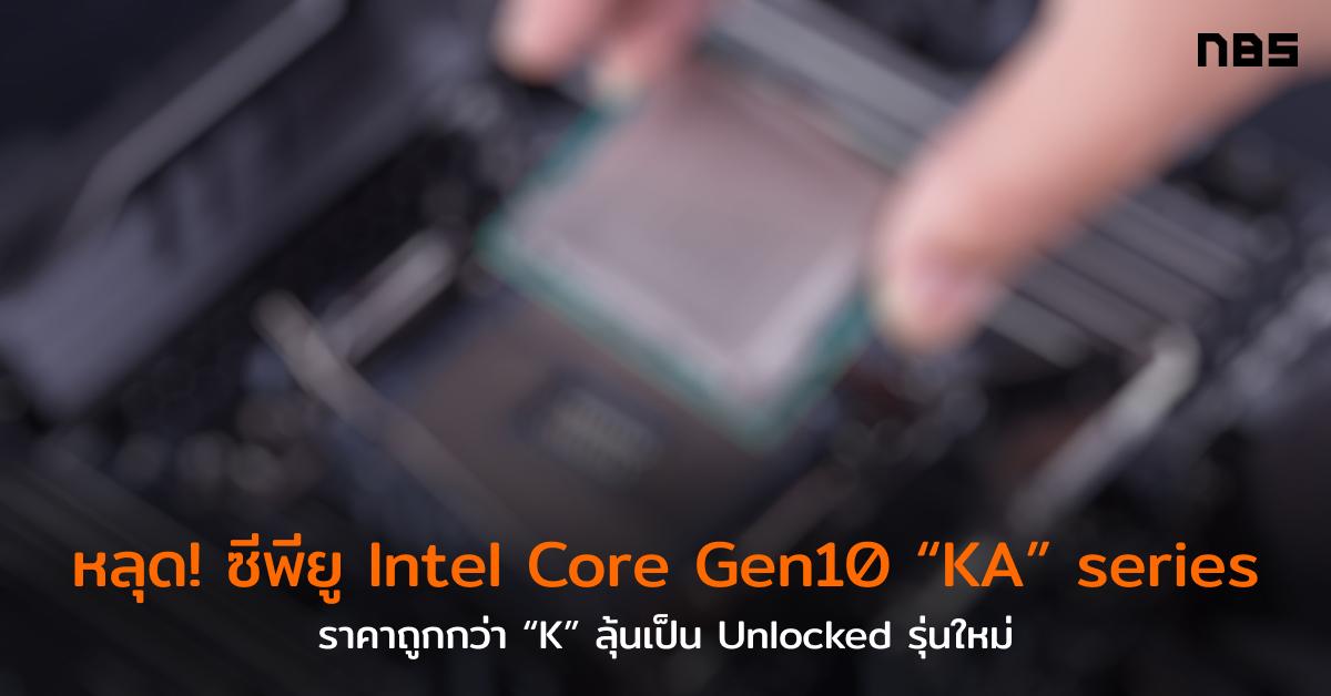 Intel KA series cov