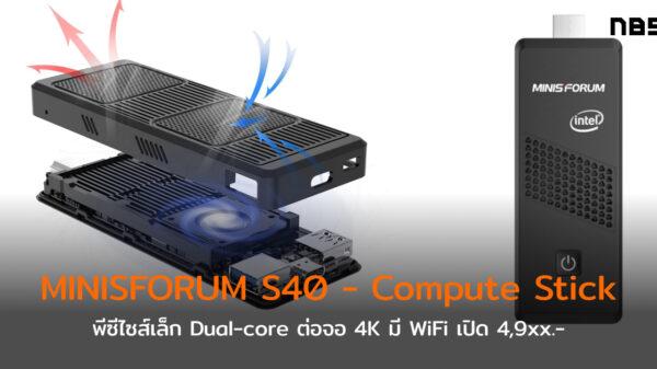 Intel MINISFORUM S40 Compute Stick cov