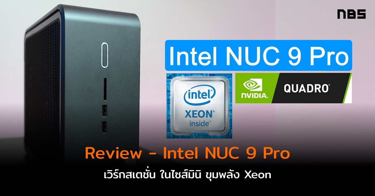 Intel NUC9QN cov 2