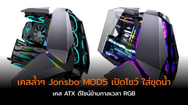 Jonsbo MOD5 cov
