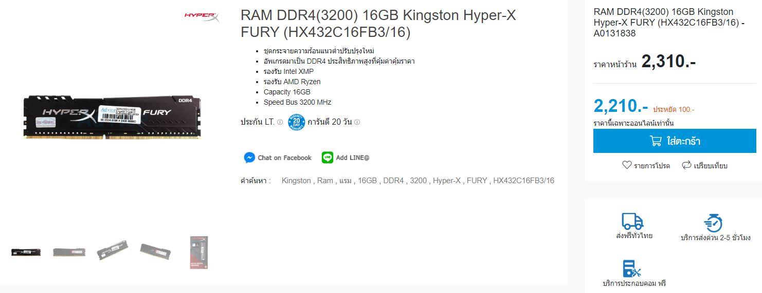Kingston HyperX FURY DDR4 3200 16GB