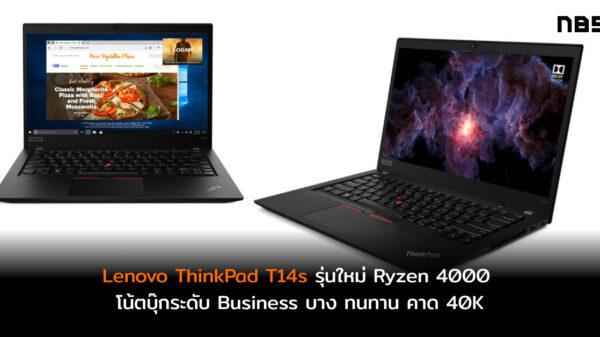Lenovo ThinkPad T14s AMD cov