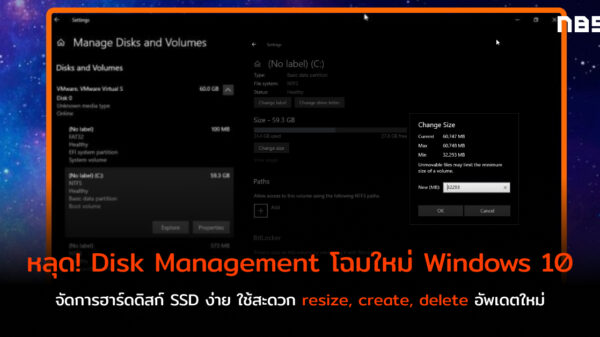 New Disk Management Windows 10 cov