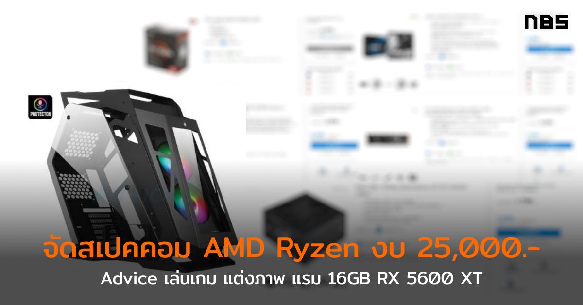 จัดสเปคคอม AMD Ryzen