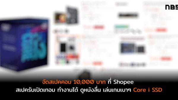 PC spec 10000 shopee cov