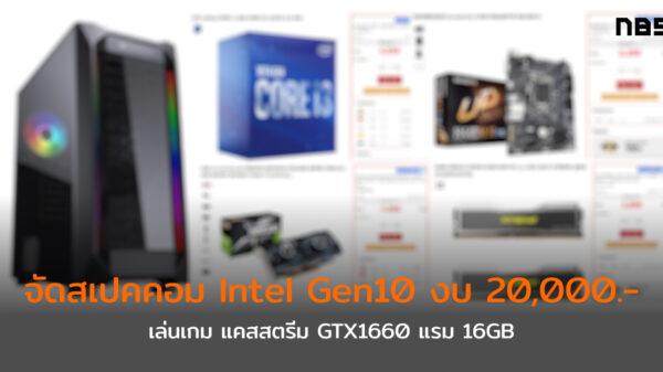 PC spec intel gen10 jib cov