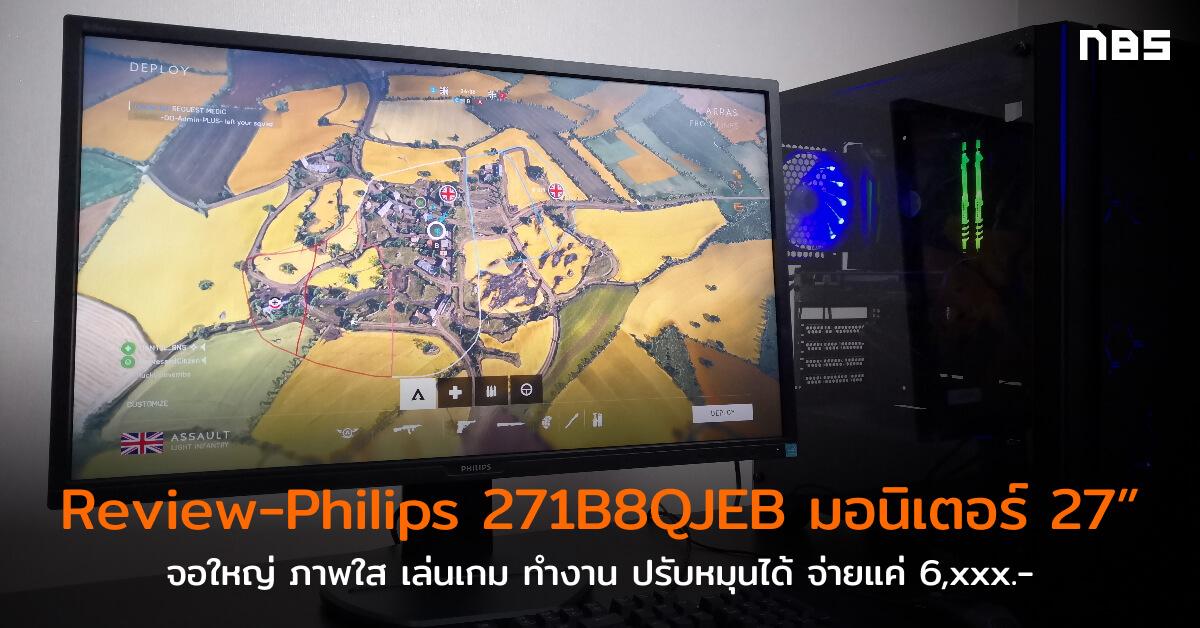 จอ Philips