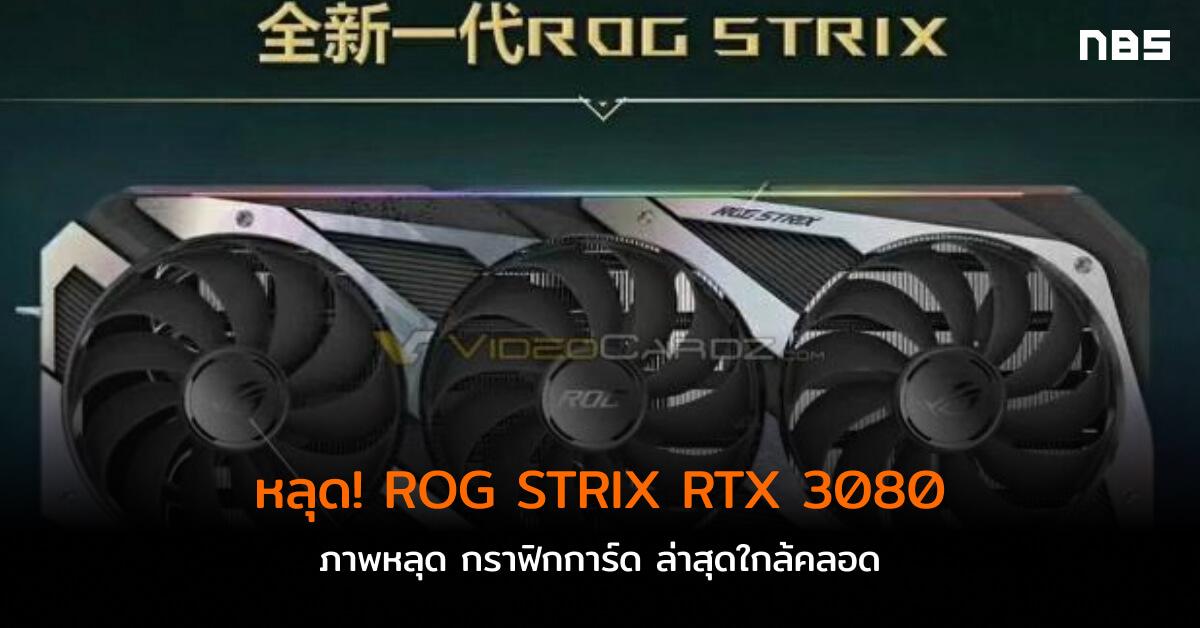 ROG STRIX RTX3080 cov