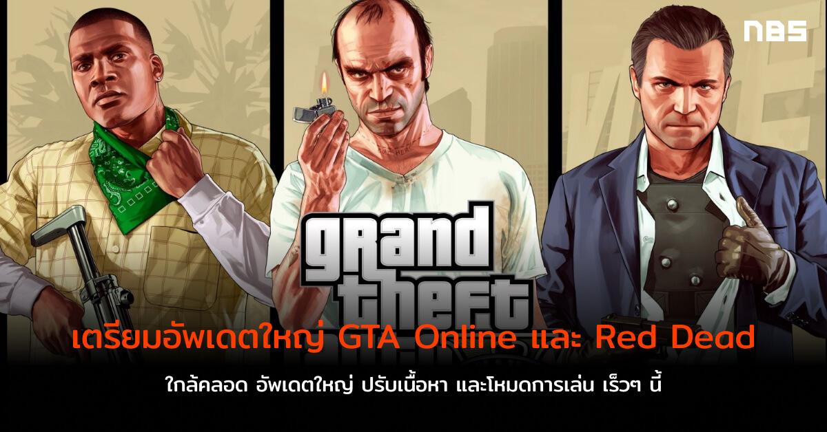 Red Dead Online GTA cov