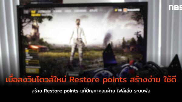 Restore points cov