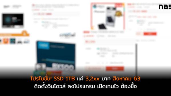SSD 1TB July 2020 cov