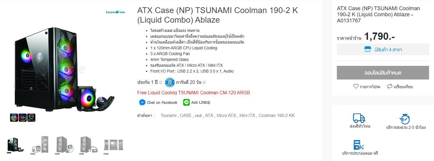 Tsunami Coolman