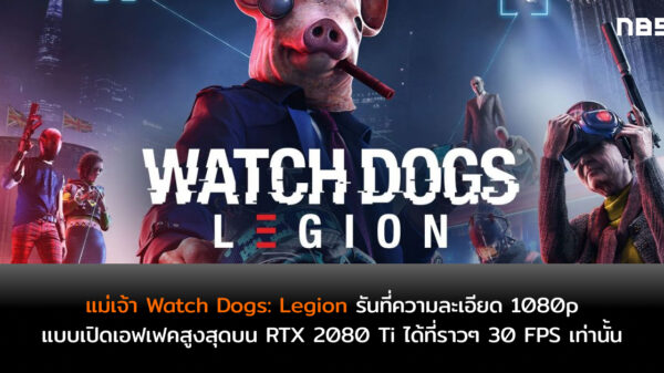 Watch Dogs Legion oj8f22e8vh71wpmjw6dw9w5ivr