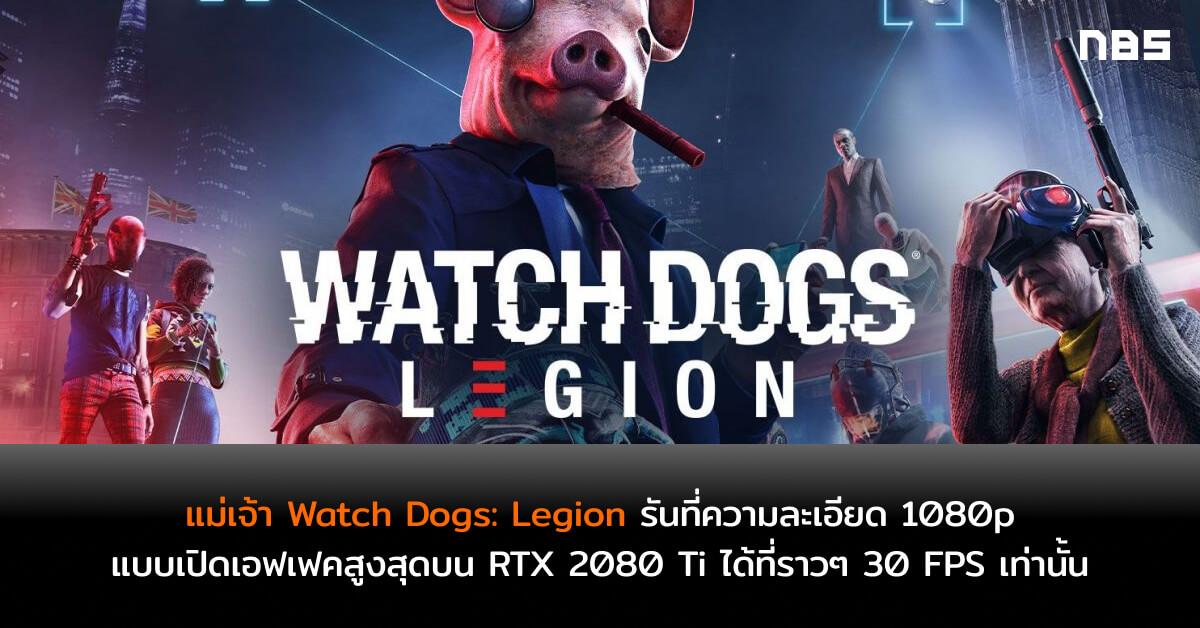 Watch Dogs Legion oj8f22e8vh71wpmjw6dw9w5ivr