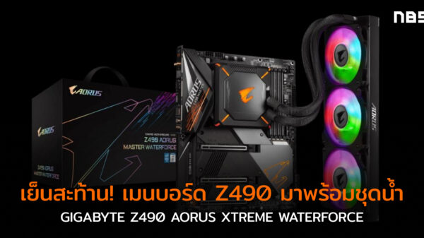 Z490 AORUS XTREME WATERFORCE cov
