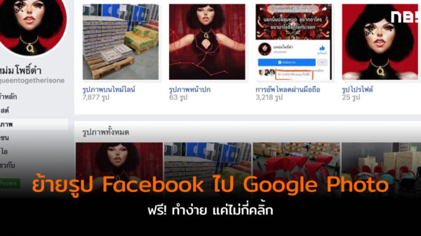fb google