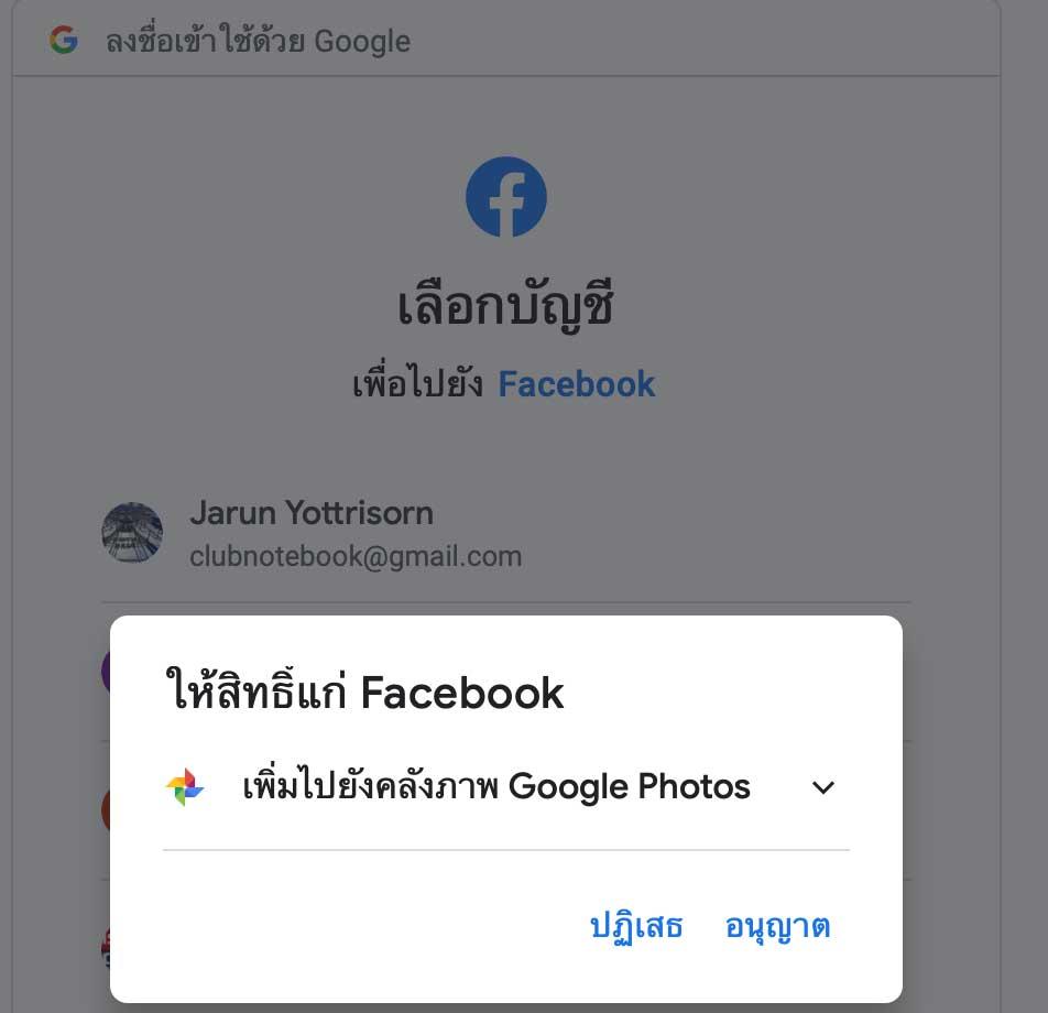 fb google photo08