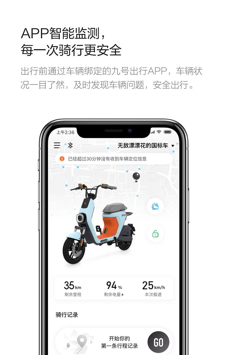 จักยานไฟฟ้า Xiaomi