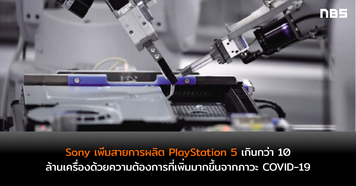 ps4 production