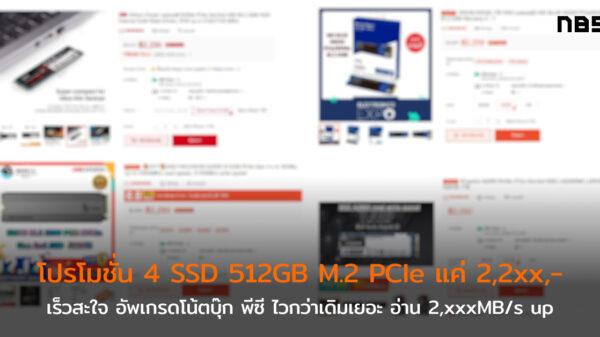 4 SSD 500GB PCIe Aug 2020 cov