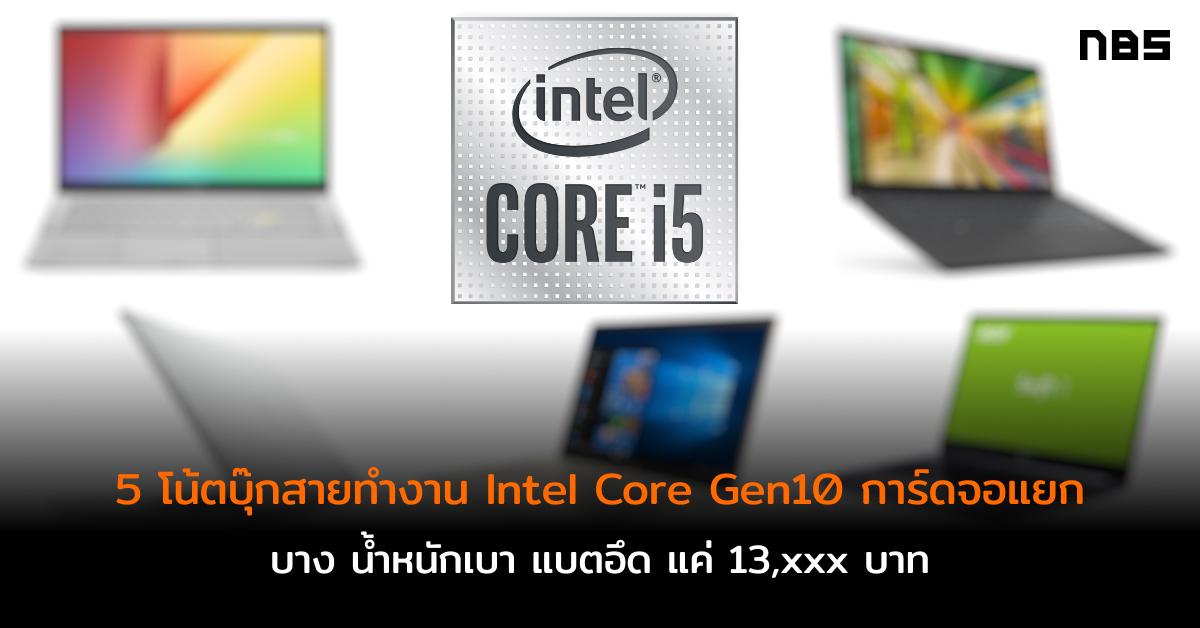 5 working notebook intel gen10 commart cov